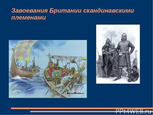 Завоевания Британии скандинавскими племенами