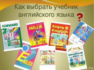 Как выбрать учебник английского языка