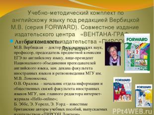 Учебно-методический комплект по английскому языку под редакцией Вербицкой М.В. (
