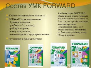 Состав УМК FORWARD Учебно-методические комплекты FORWARD для каждого года обучен