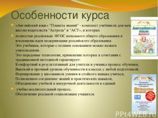 """«Английский язык» """"Планета знаний"""" - комплект учебников для начальной школы изда"""