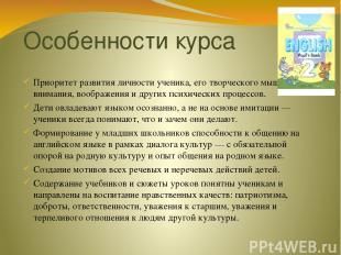 Особенности курса Приоритет развития личности ученика, его творческого мышления,