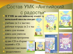 Состав УМК «Английский с радостью» В УМК по английскому языку для начальной школ