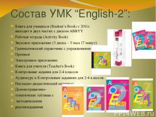 """Состав УМК """"English-2"""": Книга для учащихся (Student's Book) с 2011г. выходит в д"""