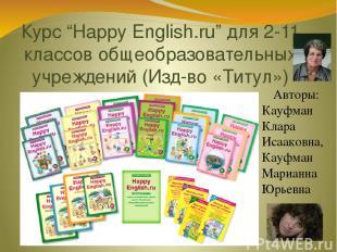 """Курс """"Happy English.ru"""" для 2-11 классов общеобразовательных учреждений (Изд-во"""