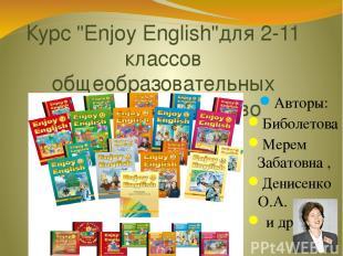 """Курс """"Enjoy English""""для 2-11 классов общеобразовательных учреждений (Изд-во «Тит"""