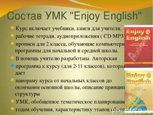 """Состав УМК """"Enjoy English"""" Курс включает учебники, книги для учителя, рабочие те"""