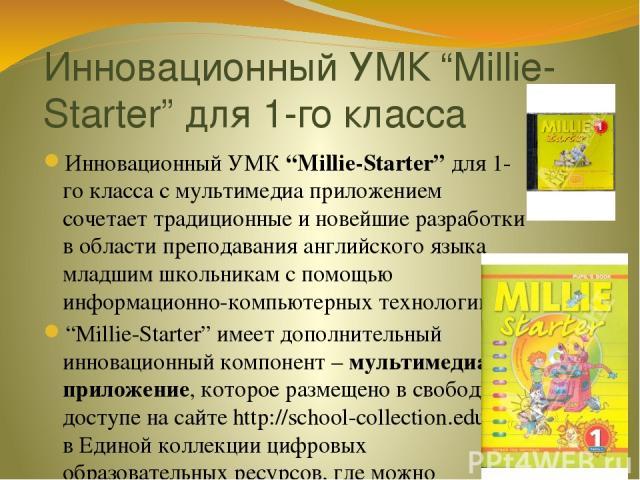 """Инновационный УМК """"Millie-Starter"""" для 1-го класса Инновационный УМК """"Millie-Starter"""" для 1-го класса с мультимедиа приложением сочетает традиционные и новейшие разработки в области преподавания английского языка младшим школьникам с помощью информа…"""