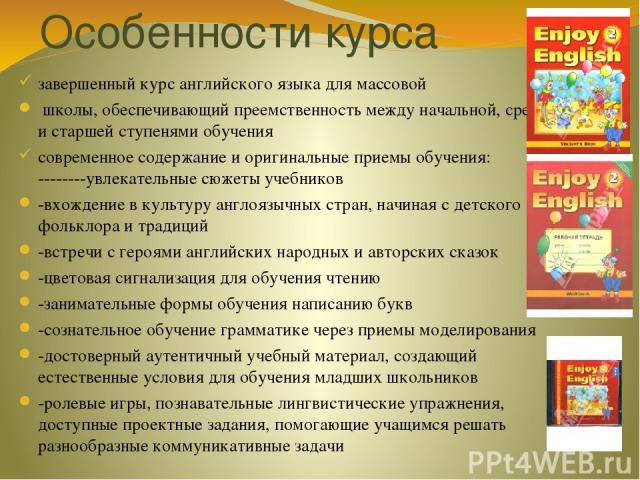 Особенности курса завершенный курс английского языка для массовой школы, обеспечивающий преемственность между начальной, средней и старшей ступенями обучения современное содержание и оригинальные приемы обучения: --------увлекательные сюжеты учебник…