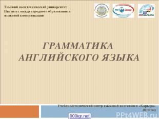 ГРАММАТИКА АНГЛИЙСКОГО ЯЗЫКА Томский политехнический университет Институт междун