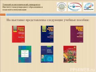 На выставке представлены следующие учебные пособия: Томский политехнический унив