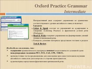 Интерактивный диск содержит упражнения по грамматике соответствующего уровня анг