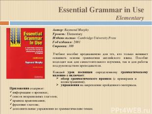 Essential Grammar in Use Elementary Автор: Raymond Murphy Уровень: Elementary Из