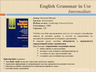 English Grammar in Use Intermediate Автор: Raymond Murphy Уровень: Intermediate