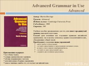 Advanced Grammar in Use Advanced Автор: Martin Hewings Уровень: Advanced Издател