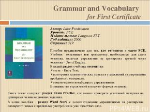 Grammar and Vocabulary for First Certificate Автор: Luke Prodromou Уровень: FCE