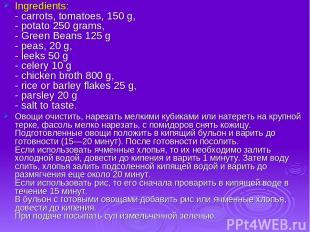 Ingredients: - carrots, tomatoes, 150 g, - potato 250 grams, - Green Beans 125 g