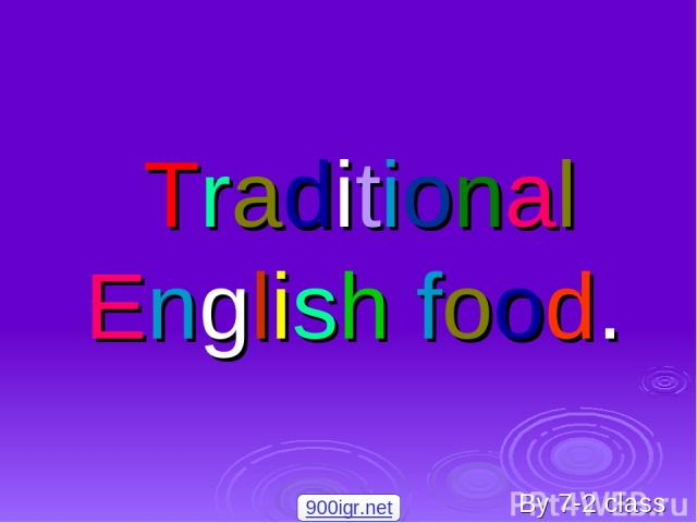 Traditional English food. By 7-2 class 900igr.net