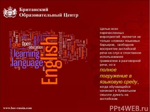 Целью всех перечисленных мероприятий является не только «ломка» языковых барьеро