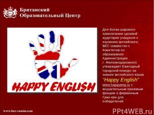 Для более широкого привлечения целевой аудитории учащихся к изучению английского