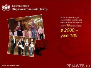 Если в 2007-м году количество участников конкурса насчитывало всего 36 школьнико