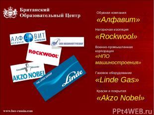 Обувная компания «Алфавит» Негорючая изоляция «Rockwool» Военно-промышленная кор