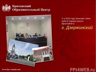 А в 2010 году начинает свою работу первая школа-франчайзи в г. Дзержинский