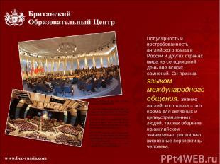 Популярность и востребованность английского языка в России и других странах мира