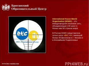 International House World Organisation (IHWO) – это международная языковая сеть,