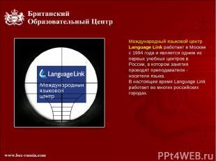 Международный языковой центр Language Link работает в Москве с 1994 года и являе