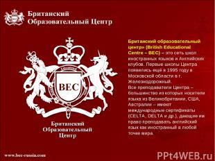 Британский образовательный центр» (British Educational Centre – BEC) – это сеть
