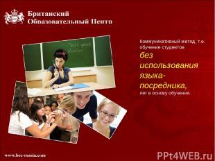 Коммуникативный метод, т.е. обучение студентов без использования языка- посредни