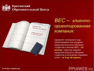 BEC – клиенто-ориентированная компания: приоритет лояльности над оборачиваемость