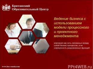 Ведение бизнеса с использованием модели процессного и проектного менеджмента ком