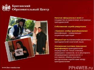 Наличие официальных квот от государства на привлечение иностранных преподавателе