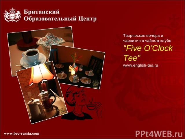 "Творческие вечера и чаепития в чайном клубе ""Five O'Clock Tee"" www.english-tea.ru"