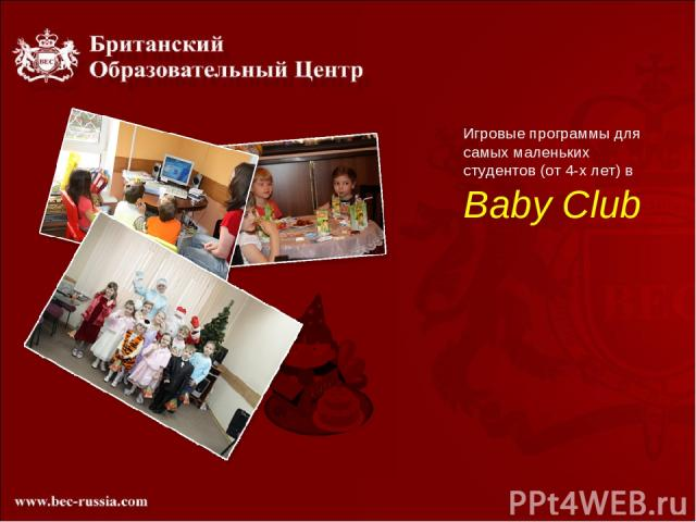 Игровые программы для самых маленьких студентов (от 4-х лет) в Baby Club