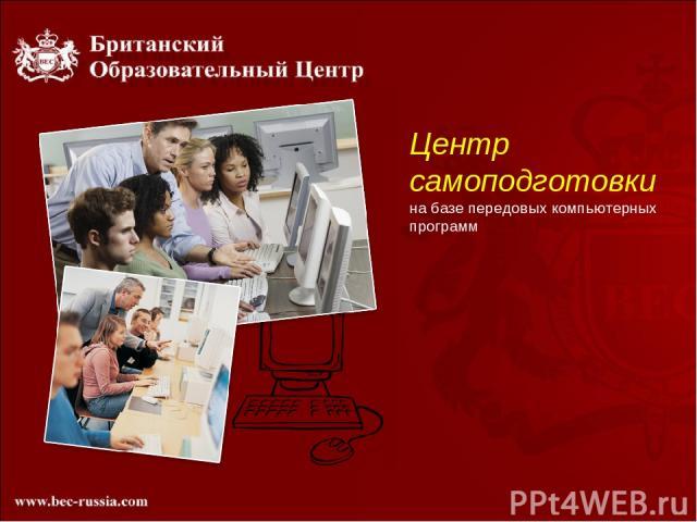 Центр самоподготовки на базе передовых компьютерных программ
