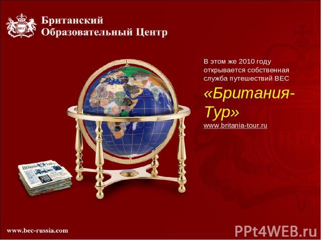 В этом же 2010 году открывается собственная служба путешествий ВЕС «Британия-Тур» www.britania-tour.ru