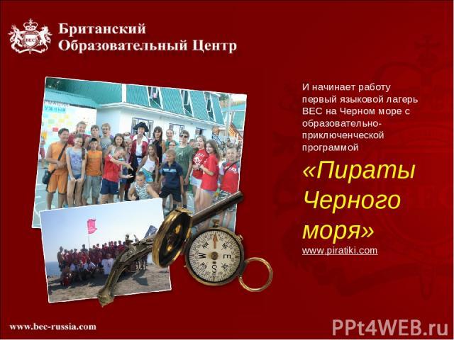 И начинает работу первый языковой лагерь ВЕС на Черном море с образовательно-приключенческой программой «Пираты Черного моря» www.piratiki.com