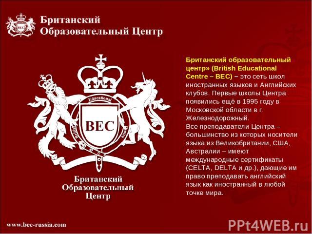 Британский образовательный центр» (British Educational Centre – BEC) – это сеть школ иностранных языков и Английских клубов. Первые школы Центра появились ещё в 1995 году в Московской области в г. Железнодорожный. Все преподаватели Центра – большинс…