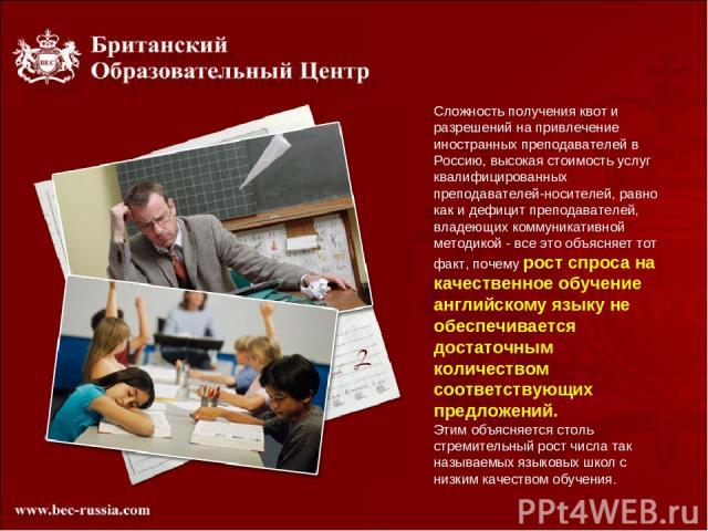 Сложность получения квот и разрешений на привлечение иностранных преподавателей в Россию, высокая стоимость услуг квалифицированных преподавателей-носителей, равно как и дефицит преподавателей, владеющих коммуникативной методикой - все это объясняет…