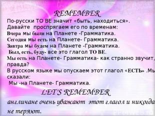 REMEMBER По-русски TO BE значит «быть, находиться». Давайтe проспрягаем его по в