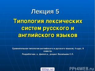 Лекция 5 Типология лексических систем русского и английского языков Сравнительна