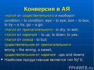 Конверсия в АЯ глагол от существительного и наоборот condition – to condition, e