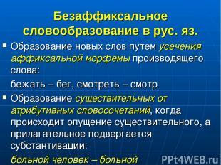 Безаффиксальное словообразование в рус. яз. Образование новых слов путем усечени