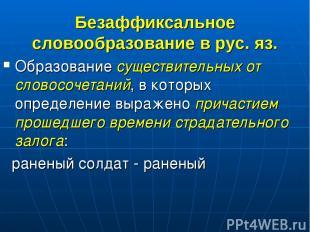 Безаффиксальное словообразование в рус. яз. Образование существительных от слово