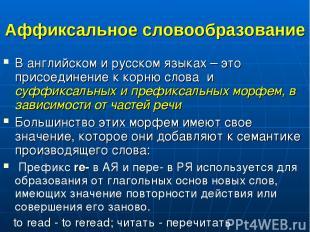 Аффиксальное словообразование В английском и русском языках – это присоединение