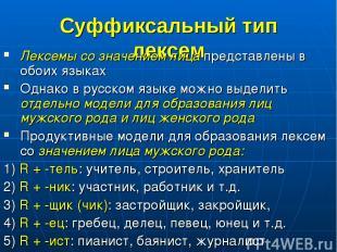 Суффиксальный тип лексем Лексемы со значением лица представлены в обоих языках О
