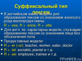 Суффиксальный тип лексем В английском языке модели для образования лексем со зна